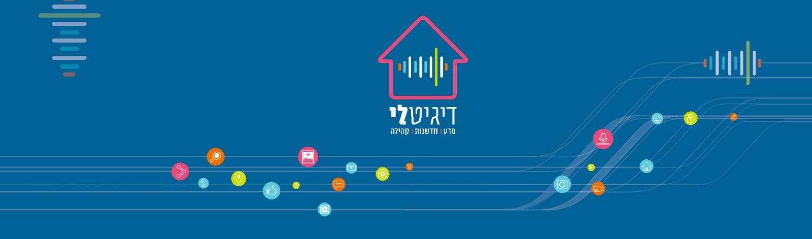 קורסי מחשבים באשדוד-לוגו מרכז דיגיטלי באשדוד